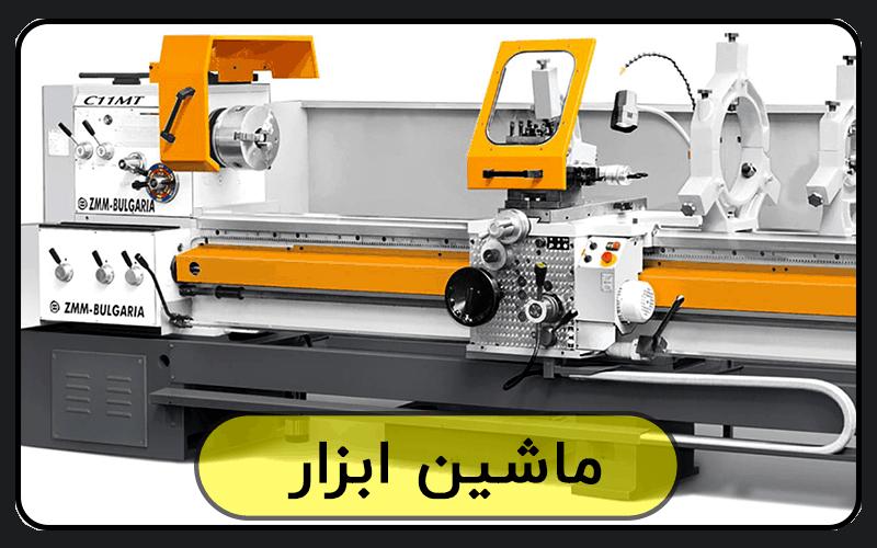 ماشین ابزار
