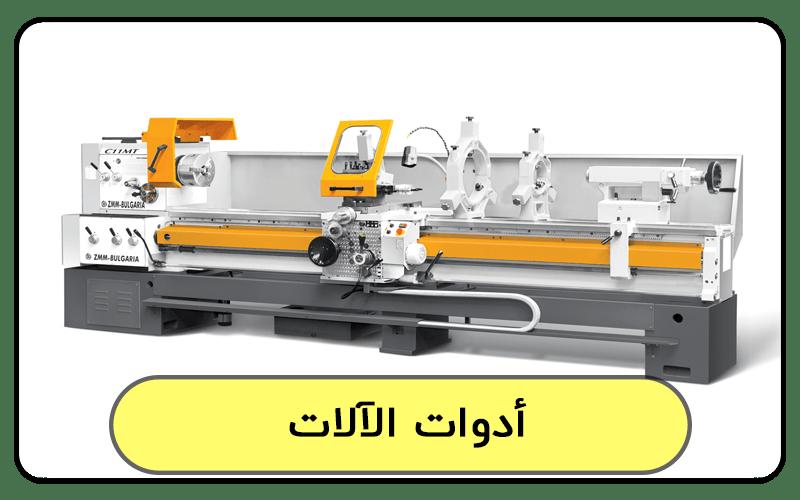 أدوات الآلات