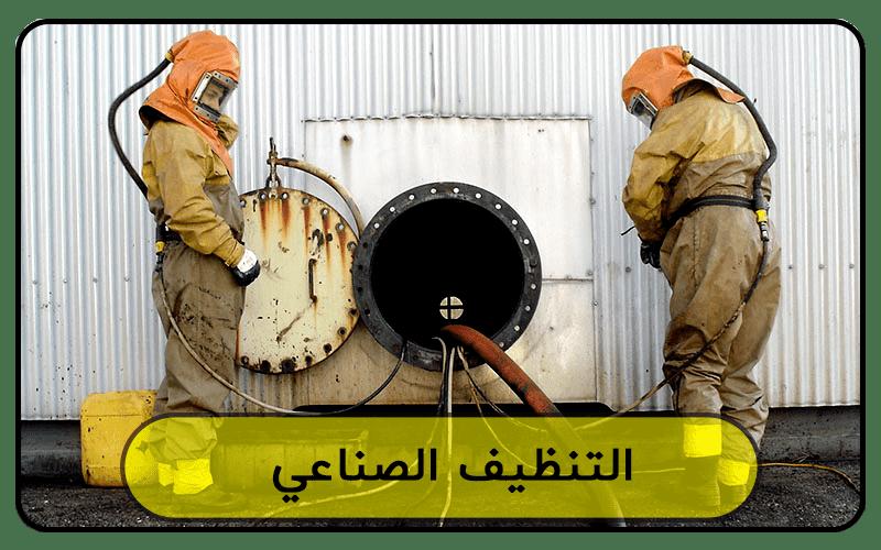 التنظيف الصناعي